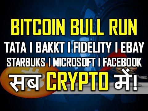 बड़ी-ख़बरें---bitcoin-bull-run-i-tata,-bakkt,-ebay,-starbucks,-microsoft,-facebook-सब-crypto-में