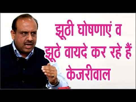#hindi #breaking #news #apnidilli  झूठी घोषणाएं व झूठे वायदे कर रहे हैं केजरीवाल