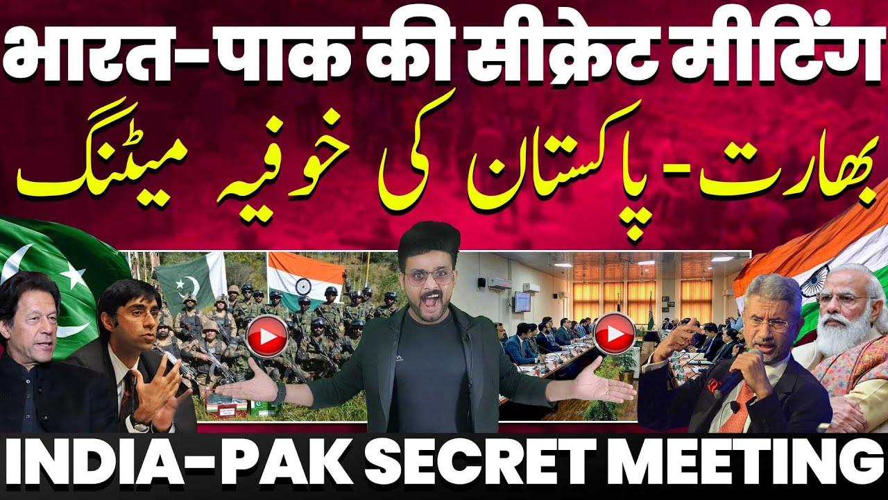 पाकिस्तान ने खोल दिया राज़-भाजपा सरकार से पाकिस्तान की हुई थी ख़ुफ़िया मीटिंग-अंधभक्तों के मुँह पर गोबर