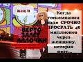 Госкорпорации Ростех некуда деньги девать? отвалили Пугачевой на прощальный концерт 40 млн.руб.