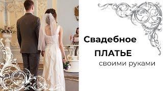 Обзор свадебного платья для подруги. Моделирование. Пошив. Wedding dress