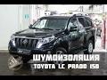 Шумоизоляция Toyota LC Prado 150 | Видео обзор