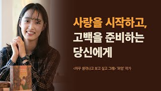 '퍼엉' 작가 본격 신간 영업 영상! 《자꾸 생각나고 …
