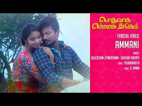 Podhuvaga Emmanasu Thangam Songs | Ammani Song | Lyrical Video | Udhayanidhi Stalin | D Imman