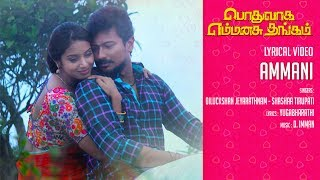 Podhuvaga Emmanasu Thangam Songs | Ammani Song | Lyrical Video | Udhayanidhi Stalin | D Imman