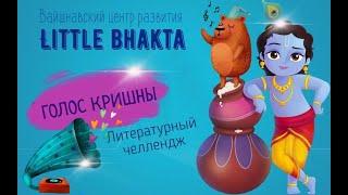"""Мелодичный челленджа """"Голос Кришны"""" от создателей Литл Бхакта Алматы"""