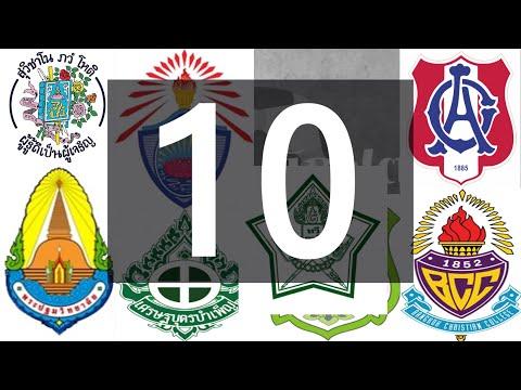 10 อันดับโรงเรียนฟุตบอลที่เก่าแก่ในประเทศไทย #ฟุตบอล #10โรงเรียนเก่าแก่
