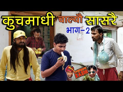 Kuchmadhi Let's In-laws Part -2 कुचमाधी चाल्यो सासरै भाग -2 राजस्थानी कॉमेडी By Kuchmadhi Kashi