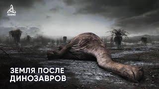 Какой была Земля после ДИНОЗАВРОВ?