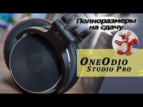 OneOdio Studio Pro обзор наушников