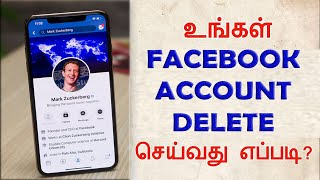 How to Delete Facebook Account in Tamil