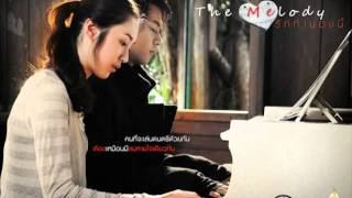 The Melody - Ost.The Melody รักทำนองนี้