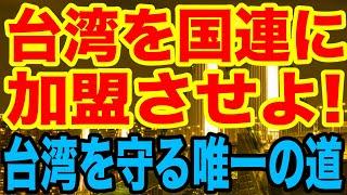 台湾を国連に加盟させよ!台湾を守る唯一の道【及川幸久−BREAKING−】