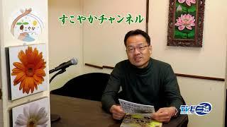 【すこやかチャンネル】あなたの頑張りは、きっと誰かの心に届いている(日本講演新聞-山本孝弘)