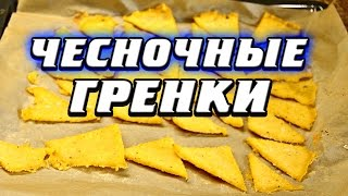 Чесночные гренки: рецепт полезной закуски