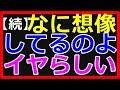 名探偵コナンSS【コ哀】「なに想像してるのよイヤらしい」2/2