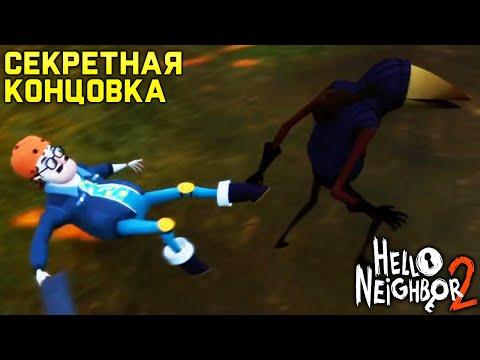 ПРИВЕТ СОСЕД 2 АЛЬФА 1 СЕКРЕТНАЯ КОНЦОВКА! - Hello Neighbor 2 Alpha 1