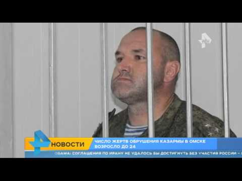 Число жертв обрушения казармы в Омске возросло до 24