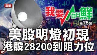 【我要日日鮮】美股明燈初現,港股 28200 到阻力位。恒指 #市盈率 與 #周息率 分析。 第15集 - 2019/12/23 #破頂 #SPX