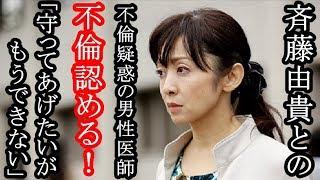 女優の斉藤由貴との不倫疑惑が報じられた50代男性医師が11日、日本...