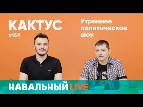 Приговор Алексею Навальному. Прямой эфир из Кироваиз YouTube · С высокой четкостью · Длительность: 3 ч56 мин19 с  · Просмотры: более 141000 · отправлено: 08.02.2017 · кем отправлено: Радио Свобода