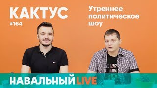 Навальный и аниме