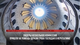 РАДИКАЛЬНОЕ ОБНОВЛЕНИЕ ХРАМА ГОСПОДНЯ В ИЕРУСАЛИМЕ.(Церковь гроба Господня, Иерусалим, согласие религиозных лидеров, могила Иисуса Христа, Израиль, император..., 2016-08-12T09:50:36.000Z)
