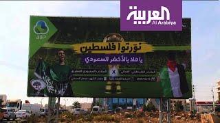 تعرف على مسار المنتخب السعودي في رام الله