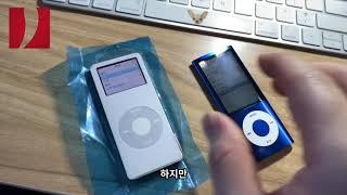 [페퍼클럽리뷰] 내돈내산내팔 아이팟 나노 1세대 !!!…