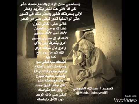 شيلة حان الوداع كلمات والحان المبدع راجح الحارثي Youtube