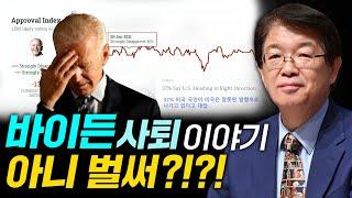[이춘근의 국제정치 204-1회] 바이든 사퇴 이야기 …