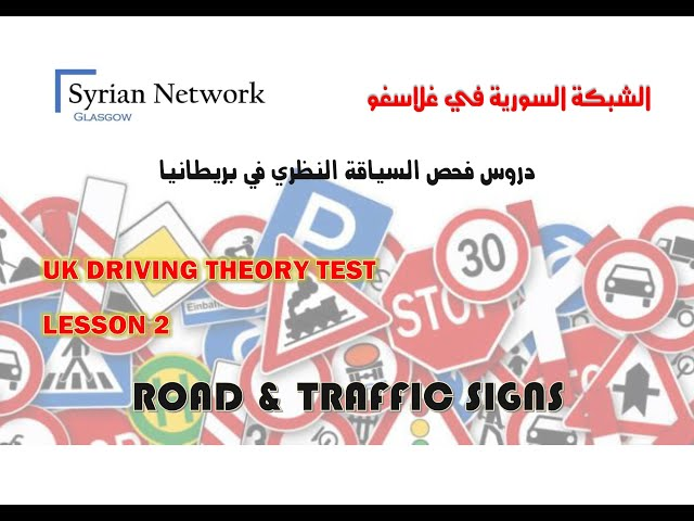 ????? ???? ??? ??????? ?????? ?? ????????   UK THEORY TEST   02 - ROAD & TRAFFIC SIGNS