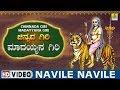 Navile Navile - Chinnada Giri Madayyana Giri | Sri Male Mahadeshwara Kannada Video Songs