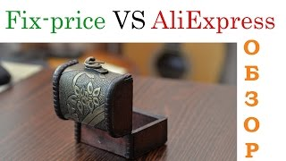 Шкатулка - Декор. Обзор | FixPrice VS AliExpress