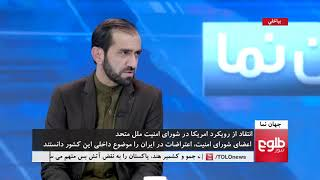 JAHAN NAMA: UNSC Emergency Meeting on Iran Criticized