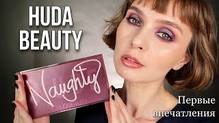 HUDA BEAUTY NAUGHTY Nude Palette Первые впечатления
