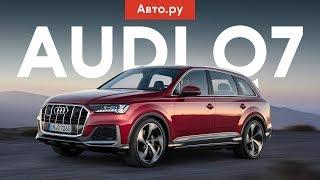 ГИБРИДНЫЙ, просторный и очень умный: всё про обновлённый Audi Q7