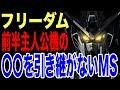 ガンダム  | ガンダム seed 舞い降りる剣 の動画、YouTube動画。