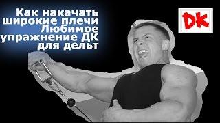 Как накачать широкие плечи. Любимое упражнение #ДК для широких плеч(Блог ДК: http://blog-tela.ru/?page_selling=1813-2 Как накачать широкие плечи. Любимое упражнение #ДК для широких плеч. Как нака..., 2014-09-11T10:26:59.000Z)