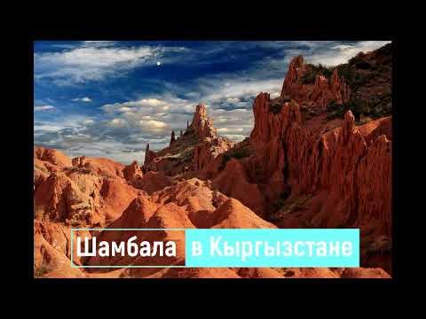 Пржевальский  искал Шамбалу на Иссик-Куле.