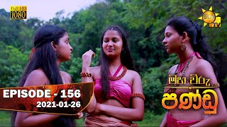 Maha Viru Pandu | Episode 156 | 2021-01-26 Thumbnail