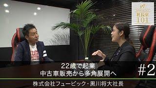 インターネットTV局カウテレビジョン トップリーダー対談】 ストレッチ...
