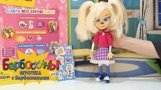 Кукла Роза 👗 Игротека с Барбоскиными 👠 Новая серия