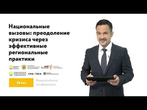 Всероссийская конференция «Национальные вызовы: преодоление кризиса»