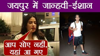 Jhanvi Kapoor and Ishaan Khattar Start Dhadak Promotion in Jaipur | FilmiBeat