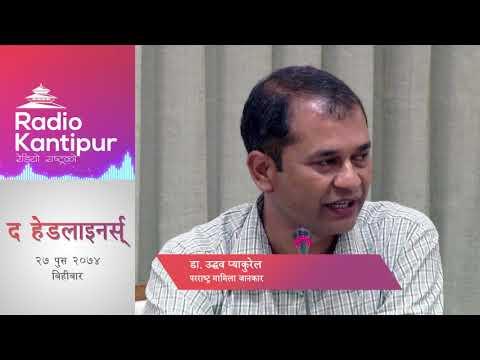 The Headliners interview with Dr Uddhav Pyakurel | Journalist Pratikshya Khanal | 11 January 2018