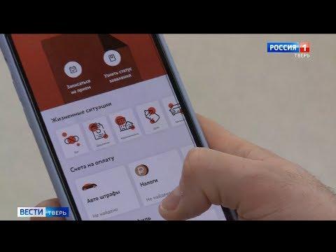 МФЦ Тверской области запустил мобильное приложение
