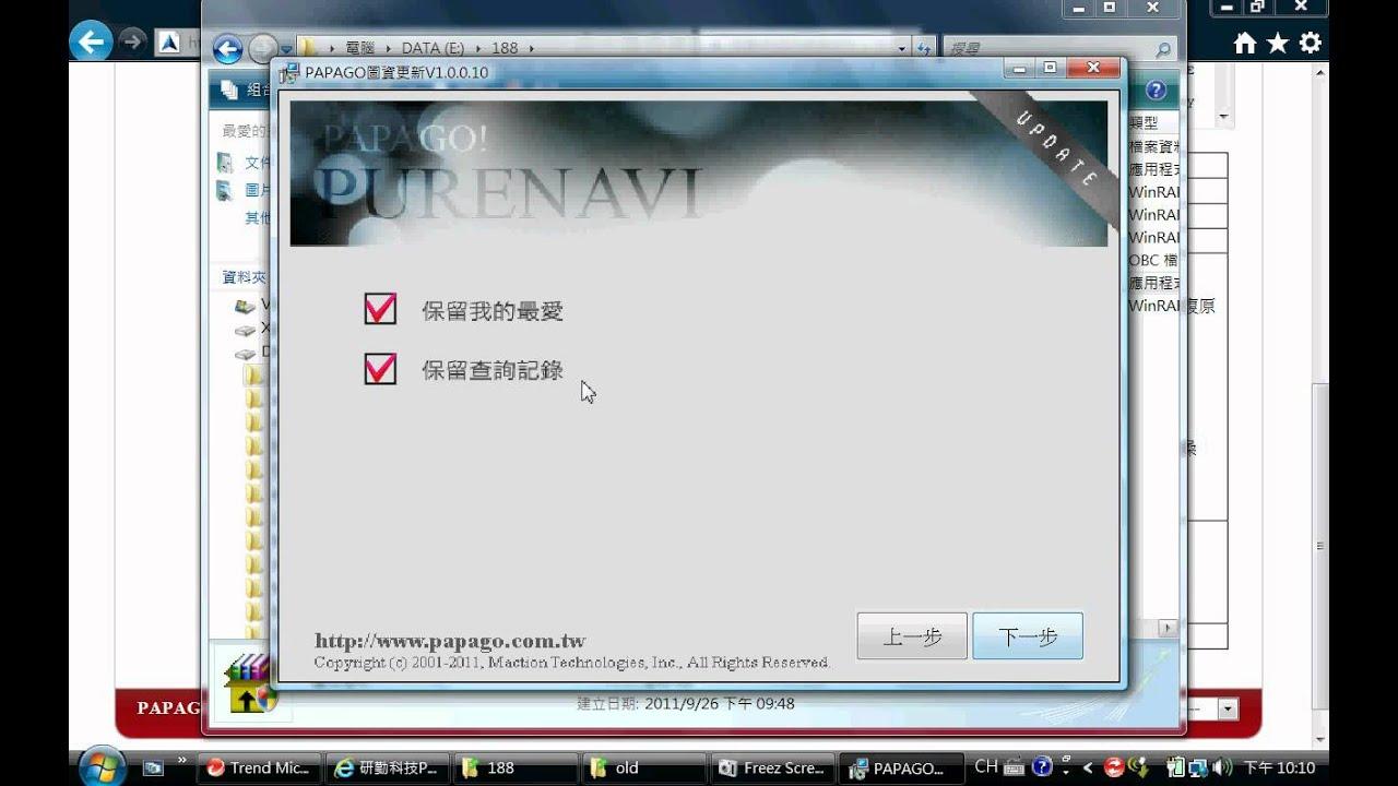 PaPaGo!圖資更新操作示範影片分享 - YouTube