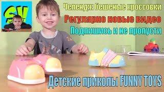 Челлендж Быстрые Кеды Детские Приколы Игрушки Funny Toys Распаковка и Обзор Сhallenge Crazy
