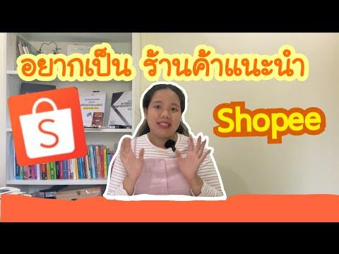 อยากเป็นร้านค้าแนะนำใน Shopee ต้องทำยังไง 10 ข้อง่าย ๆ ไปดูกัน #Bestsiness